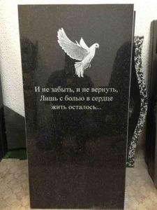 Памятник №о29