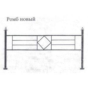 Ограда Ромб Новый
