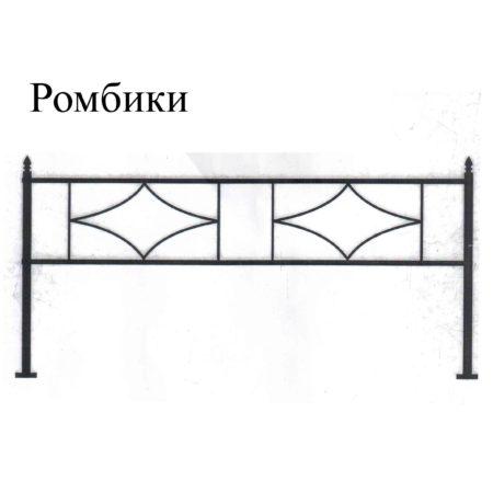 Ограда Ромбики