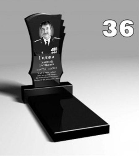 Памятник №о31