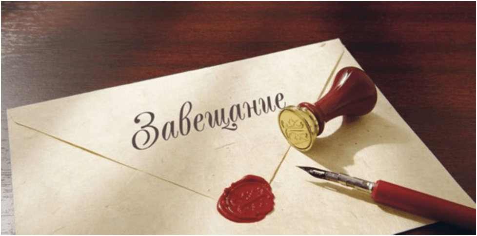 Завещание или дарственная: что лучше оформить